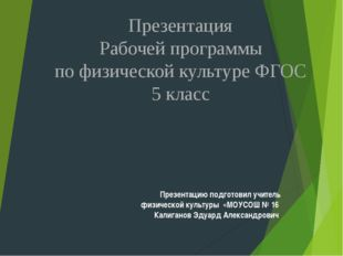Презентация Рабочей программы по физической культуре ФГОС 5 класс Презентаци