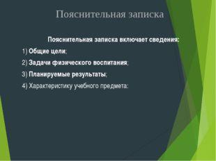 Пояснительная записка Пояснительная записка включает сведения: 1) Общие цели;