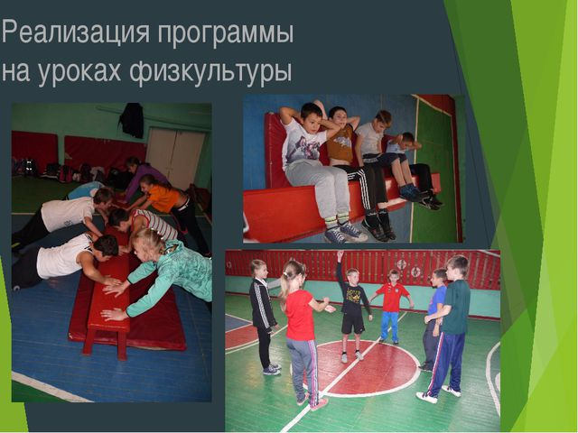 Реализация программы на уроках физкультуры