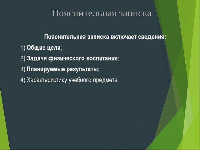 Пояснительная записка Пояснительная записка включает сведения: 1) Общие цели;...