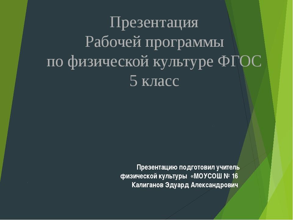 Презентация Рабочей программы по физической культуре ФГОС 5 класс Презентаци...
