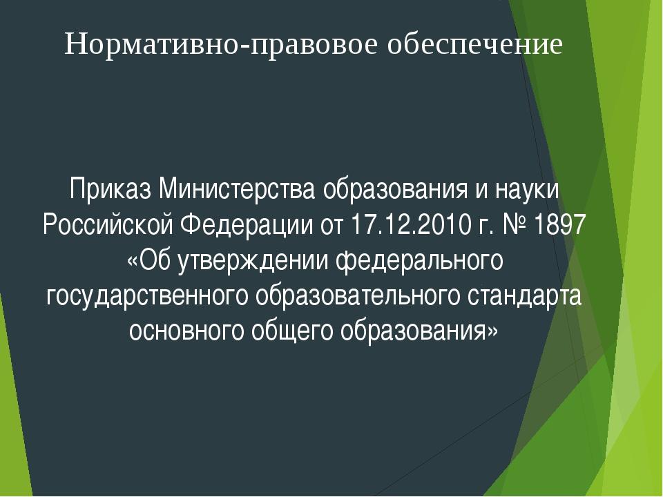 Нормативно-правовое обеспечение Приказ Министерства образования и науки Росси...