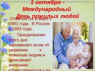 1 октября - Международный День пожилых людей Отмечается в мире с 1991 года. В