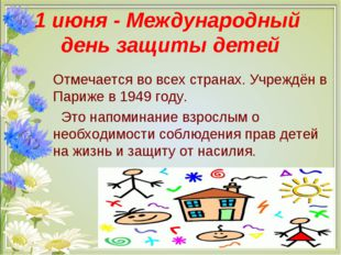1 июня - Международный день защиты детей Отмечается во всех странах. Учреждён