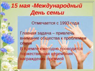 15 мая -Международный День семьи Отмечается с 1993 года Главная задача – прив