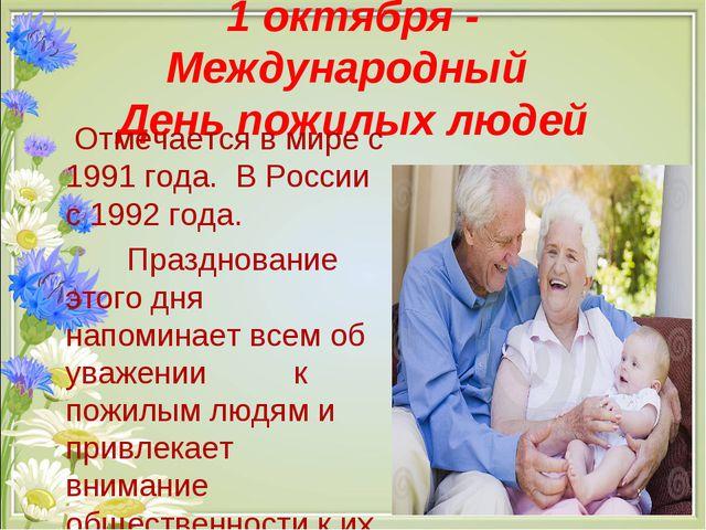 1 октября - Международный День пожилых людей Отмечается в мире с 1991 года. В...