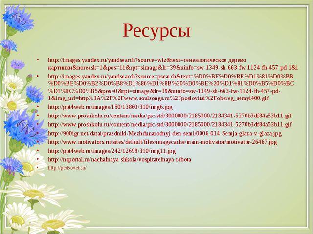 Ресурсы http://images.yandex.ru/yandsearch?source=wiz&text=генеалогическое де...