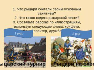 1. Что рыцари считали своим основным занятием? 2. Что такое кодекс рыцарской