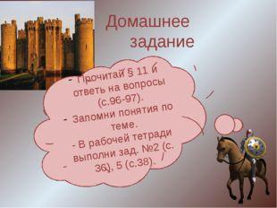 Домашнее задание Прочитай § 11 и ответь на вопросы (с.96-97). Запомни поняти