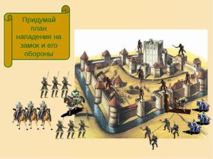 Придумай план нападения на замок и его обороны