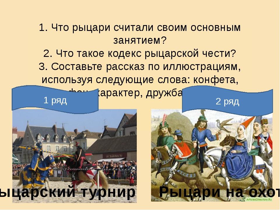 1. Что рыцари считали своим основным занятием? 2. Что такое кодекс рыцарской...