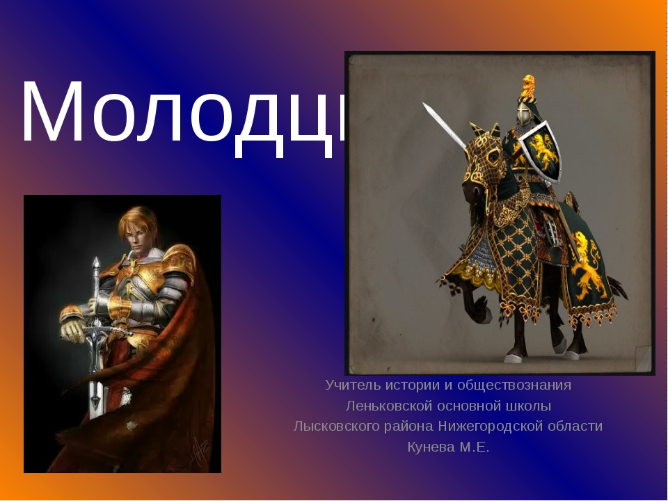 Молодцы! Учитель истории и обществознания Леньковской основной школы Лысковск...