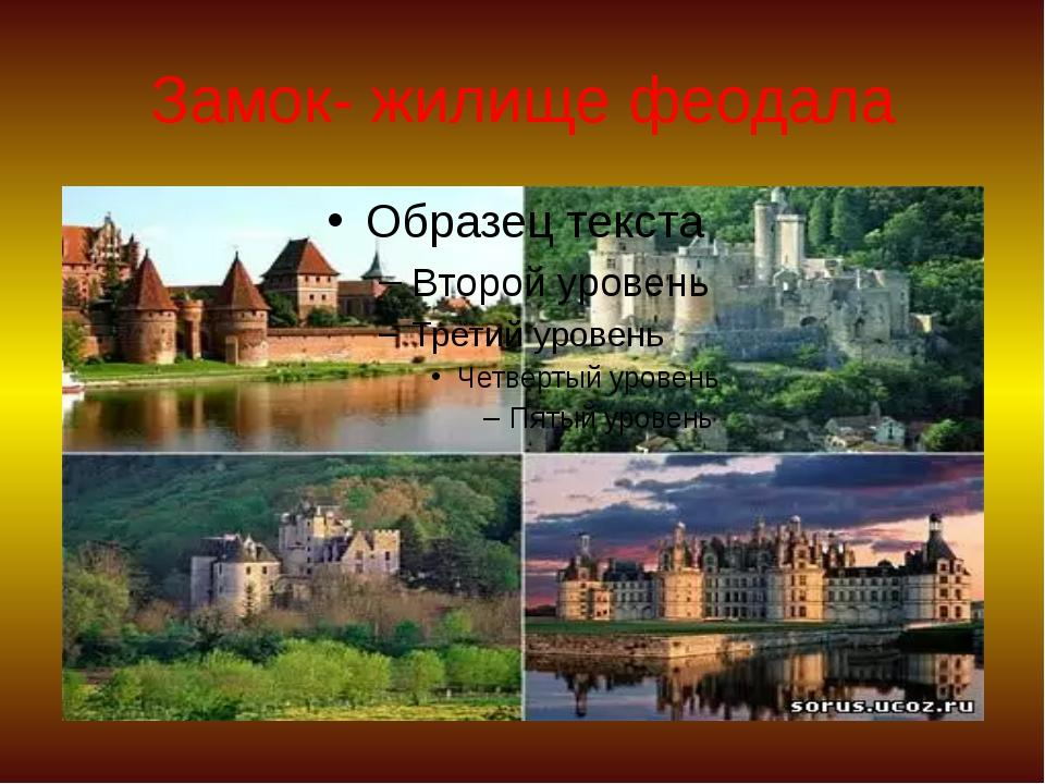 Замок- жилище феодала