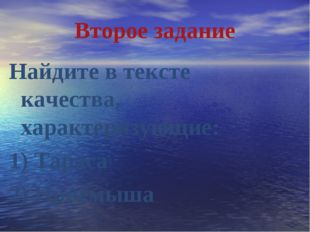 Второе задание Найдите в тексте качества, характеризующие: Тараса Приёмыша