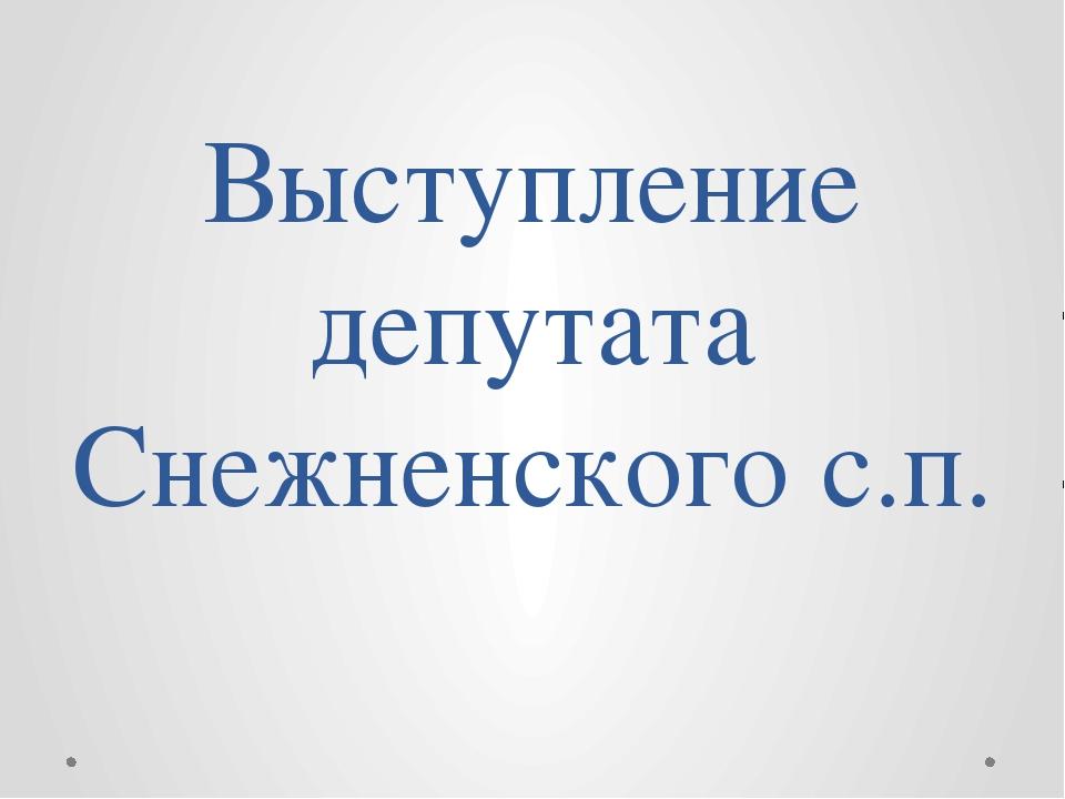 Выступление депутата Снежненского с.п.