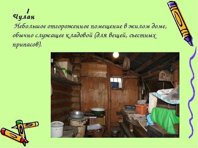 Чулан Небольшое отгороженное помещение в жилом доме, обычно служащее кладовой...