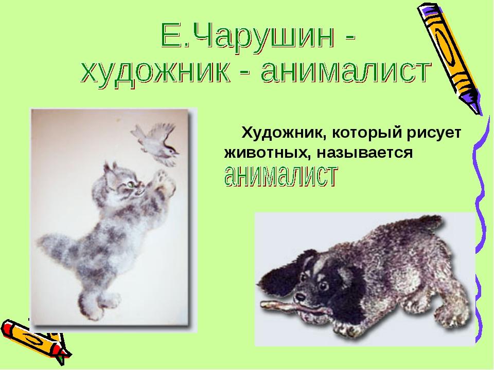 Художник, который рисует животных, называется