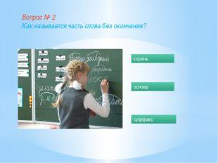 Неверно! Нажми на изображение учителя – он подскажет! Вспомните, как «язык» п