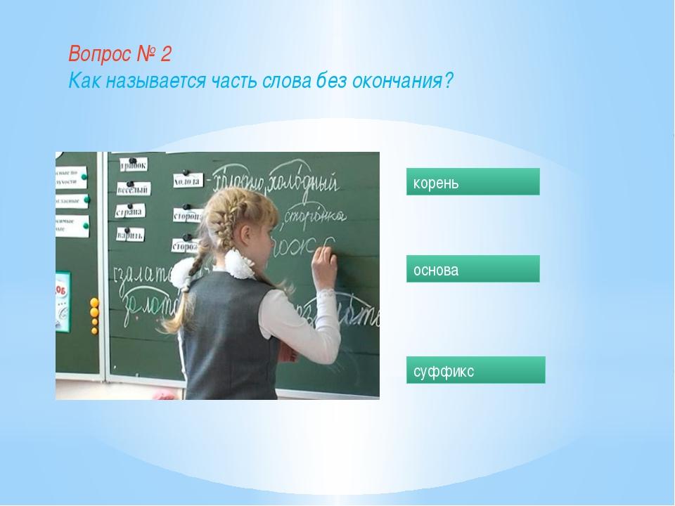 Неверно! Нажми на изображение учителя – он подскажет! Вспомните, как «язык» п...