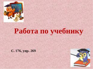 Работа по учебнику С. 176, упр. 269