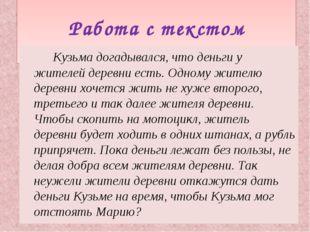Работа с текстом Кузьма догадывался, что деньги у жителей деревни есть. О