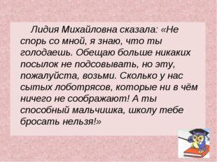 Лидия Михайловна сказала: «Не спорь со мной, я знаю, что ты голодаешь. Обеща