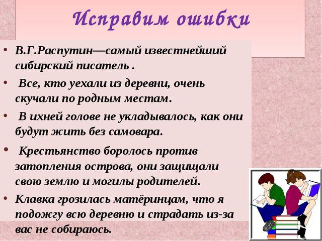 Исправим ошибки В.Г.Распутин—самый известнейший сибирский писатель . Все, кт...