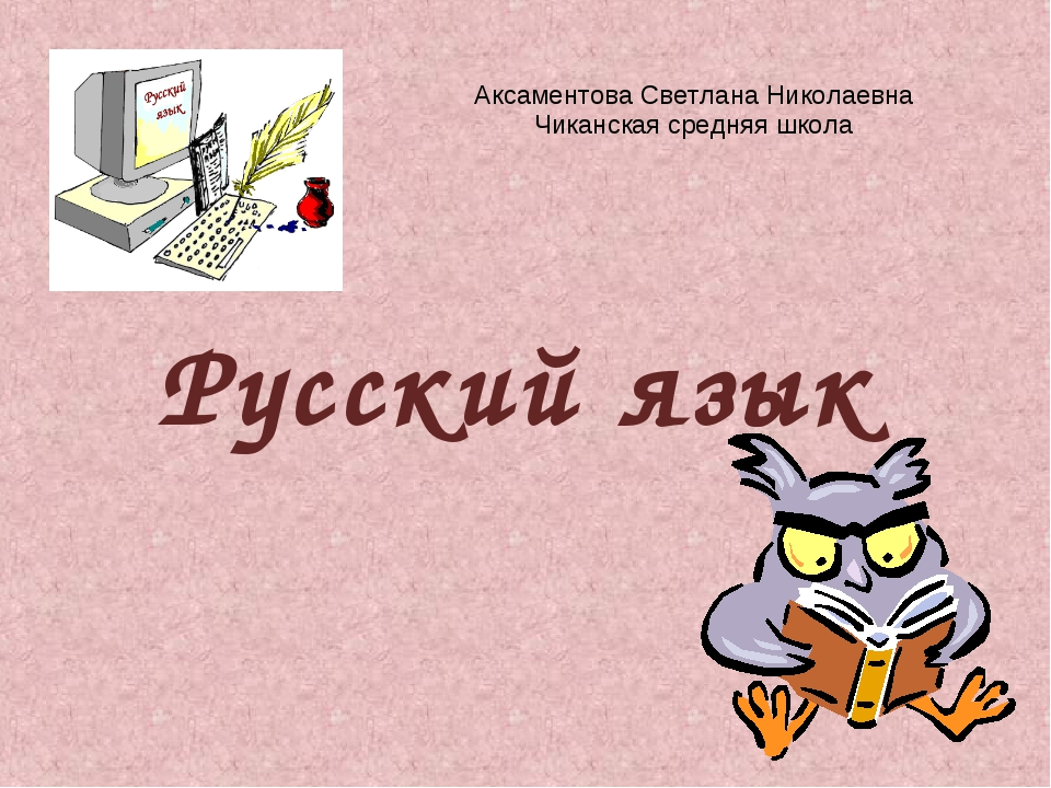 Русский язык Аксаментова Светлана Николаевна Чиканская средняя школа