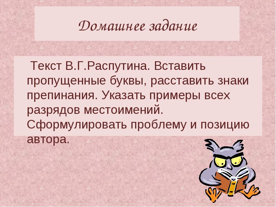 Домашнее задание Текст В.Г.Распутина. Вставить пропущенные буквы, расставить...