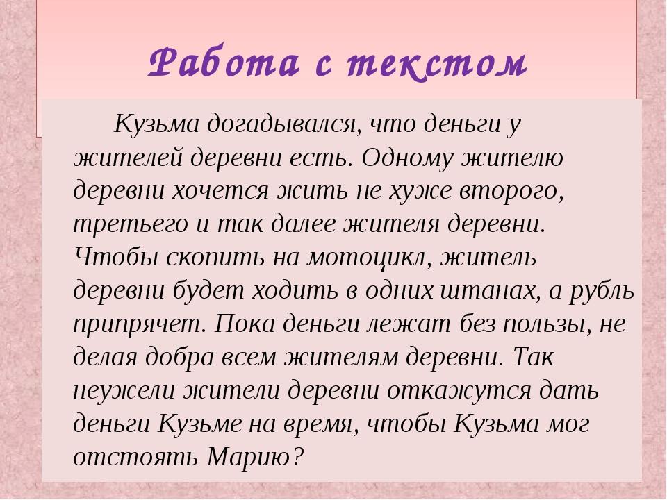 Работа с текстом Кузьма догадывался, что деньги у жителей деревни есть. О...
