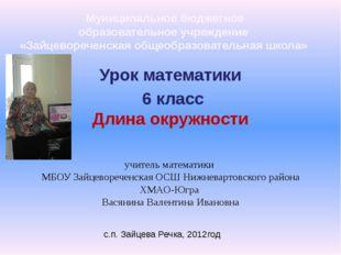 Муниципальное бюджетное образовательное учреждение «Зайцевореченская общеобра