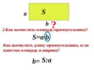 2.Как вычислить площадь прямоугольника? Как вычислить длину прямоугольника,
