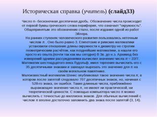 Историческая справка (учитель) (слайд33) Число π- бесконечная десятичная дроб