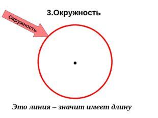 Окружность 3.Окружность Это линия – значит имеет длину