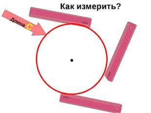 Как измерить? Длина С