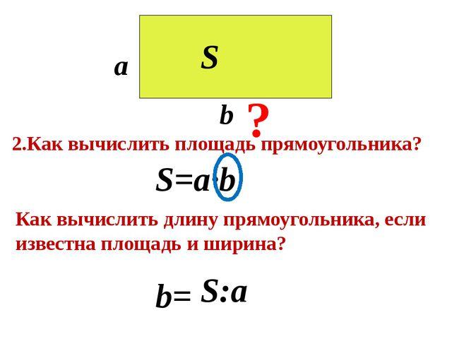 2.Как вычислить площадь прямоугольника? Как вычислить длину прямоугольника,...