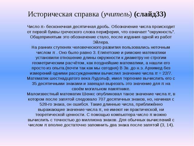 Историческая справка (учитель) (слайд33) Число π- бесконечная десятичная дроб...