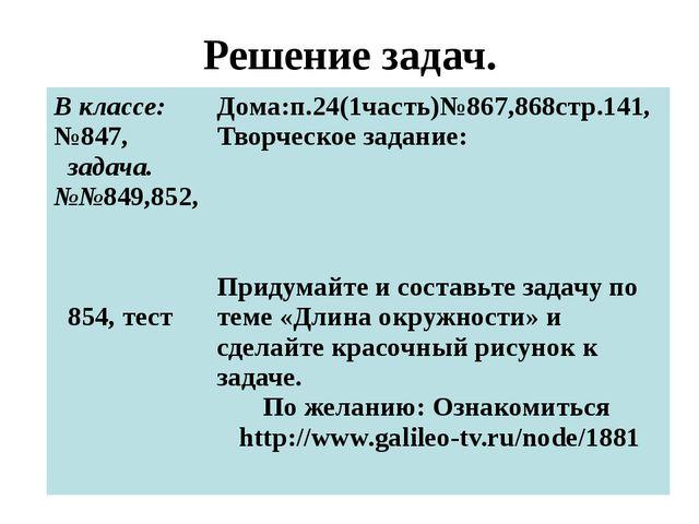 Решение задач. В классе: №847,задача. №№849,852, 854, тест Дома:п.24(1часть)№...