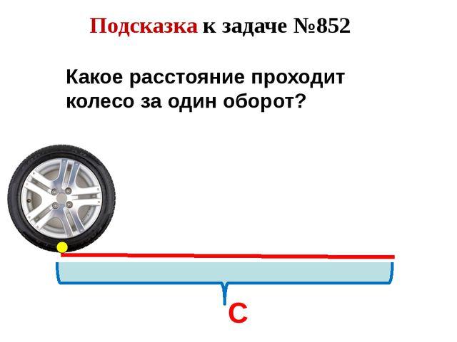 С Какое расстояние проходит колесо за один оборот? Подсказка к задаче №852
