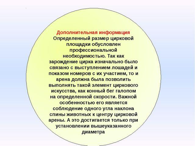 Дополнительная информация Определенный размер цирковой площадки обусловлен пр...