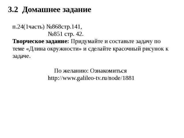 3.2 Домашнее задание п.24(1часть) №868стр.141, №851 стр. 42. Творческое задан...