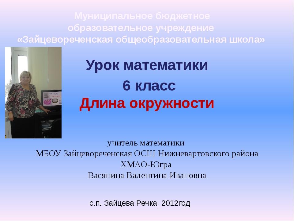 Муниципальное бюджетное образовательное учреждение «Зайцевореченская общеобра...
