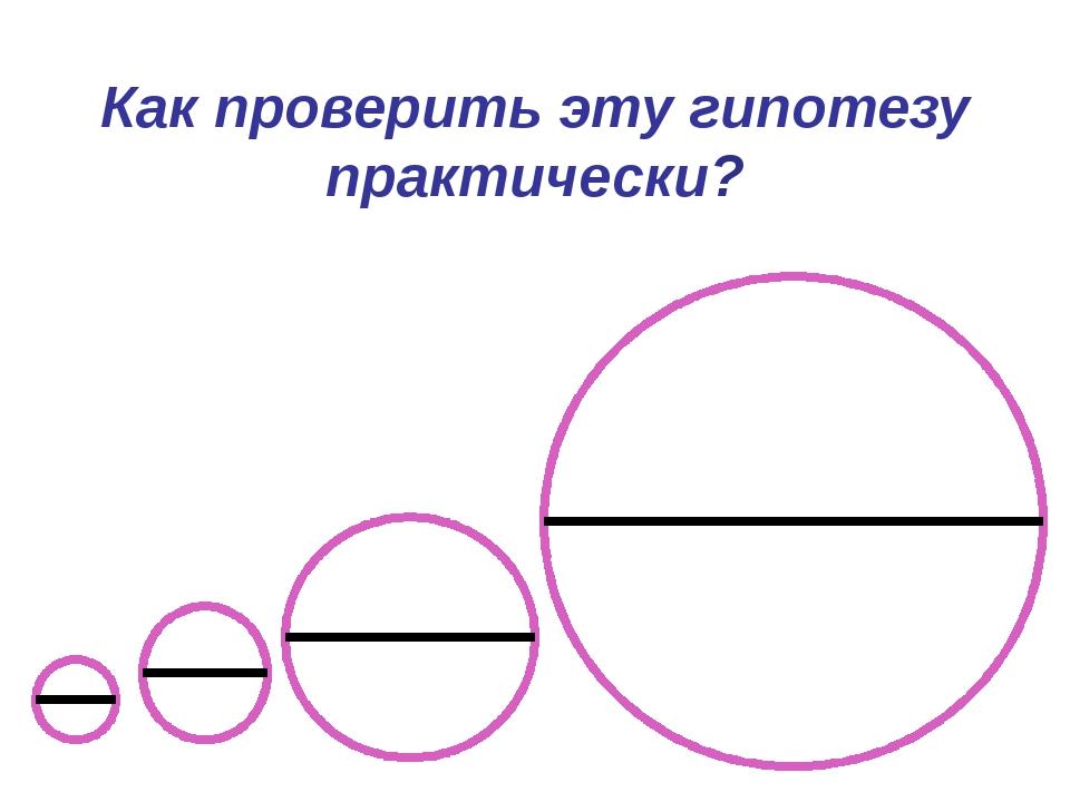 Как проверить эту гипотезу практически?