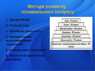 Методи розвитку пізнавального інтересу 1. Дискусійний 2. Рольові ігри 3. Прое