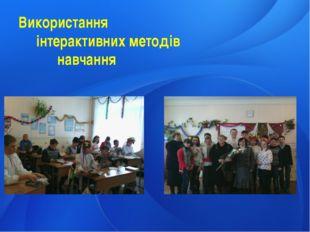 Використання інтерактивних методів навчання