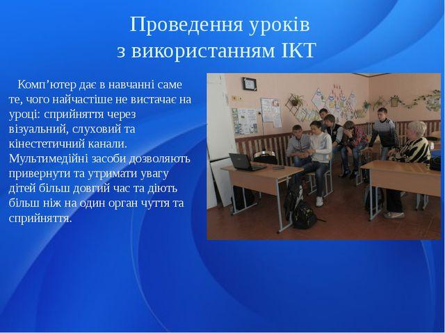 Проведення уроків з використанням ІКТ Комп'ютер дає в навчанні саме те, чого...