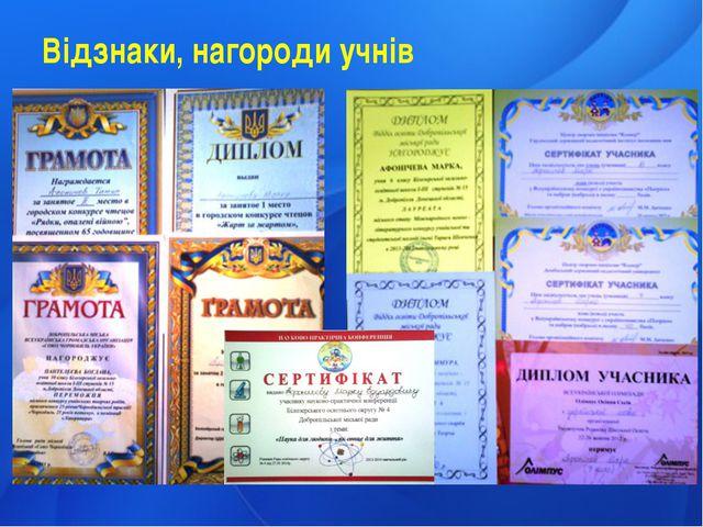 Відзнаки, нагороди учнів