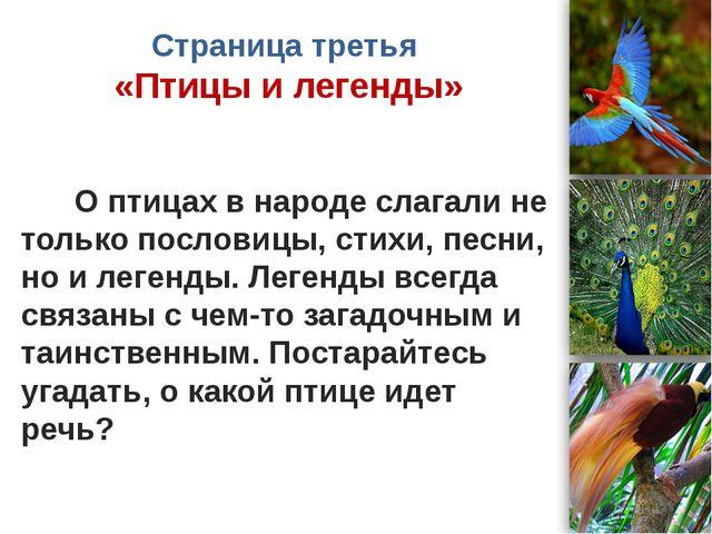 Страница третья «Птицы и легенды» О птицах в народе слагали не только послови...
