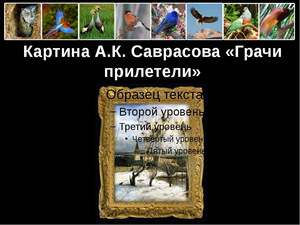 Картина А.К. Саврасова «Грачи прилетели» ProPowerPoint.Ru