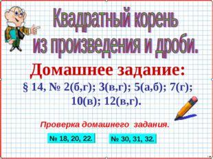 Домашнее задание: § 14, № 2(б,г); 3(в,г); 5(а,б); 7(г); 10(в); 12(в,г). Прове